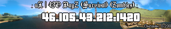 .: uL | 42O DayZ [Survival] [Zombies] :.