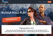 SAMP сервер RUSSIA RP | Petersburg | 10lvl, 99kk, 25k Donate