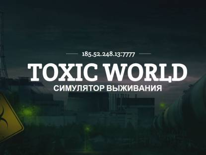SAMP Сервер Toxic World Survival