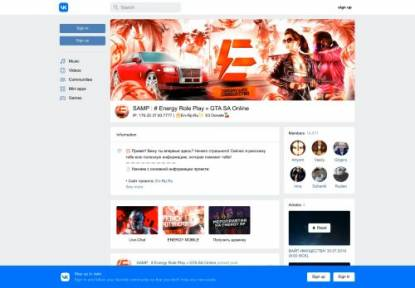 SAMP Сервер « Energy Role Play » | 10lvl 100kk 20k DM (Админки