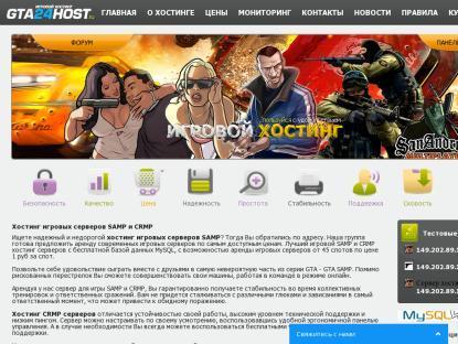 Хостинг самп сервера дм белорусский хостинг бесплатный