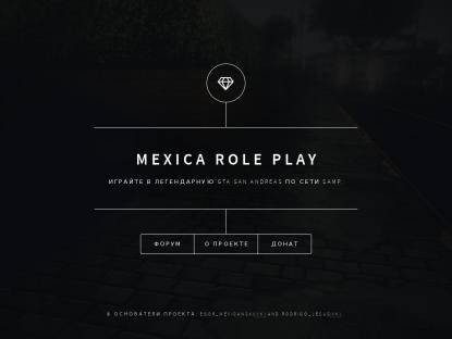 SAMP Сервер Mexica Role Play | Client 0.3.7