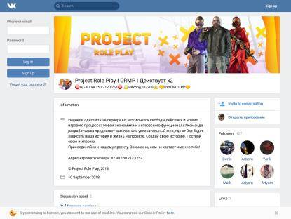 SAMP Сервер Project RolePlay | NEW PROJECT | X2DAY