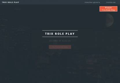 SAMP Сервер Trix Role Play |  5.000.000$ + 3 LVL