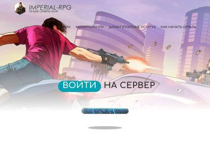 SAMP Сервер NoName Role Play | Client: 0.3.7